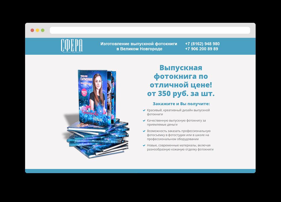 fotokniga.sfe-ra.ru