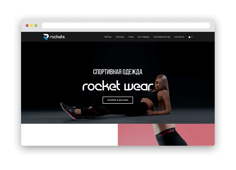 rocketwear.ru