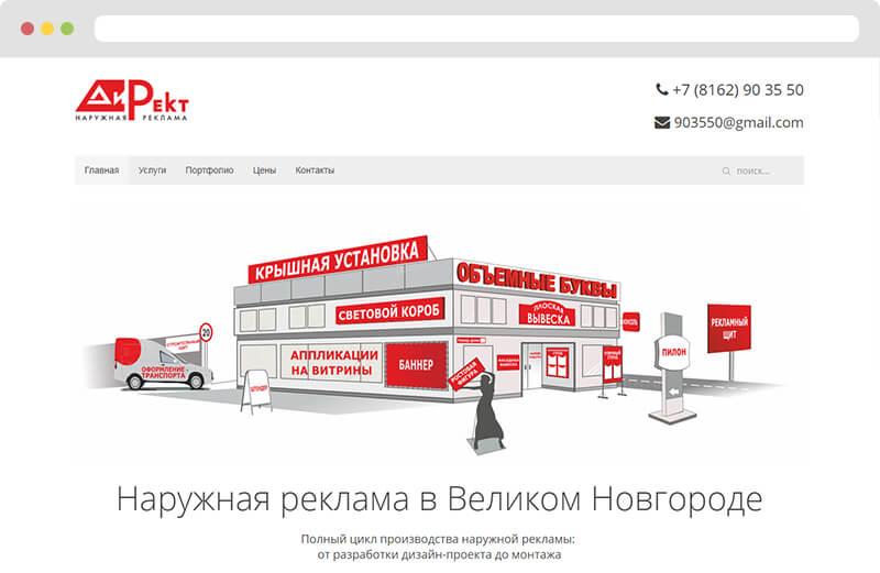ДиРект | 53reklama.ru