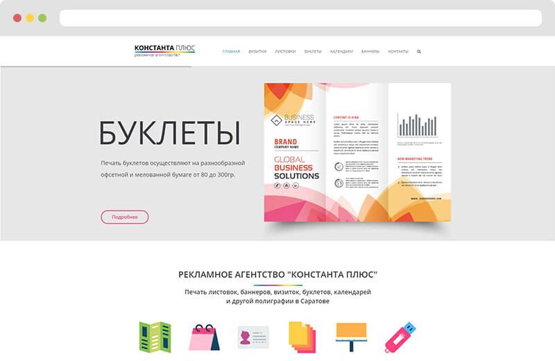 Константа Плюс | типография64.рф