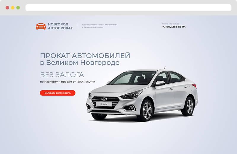 НовгородАвтоПрокат | avtoprokatvn.ru