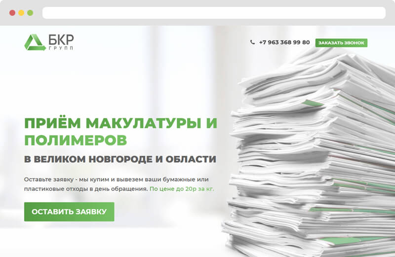 БКР Групп | bkrgrupp.ru