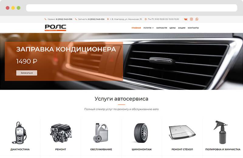 РОЛС | rolsautoservice.ru